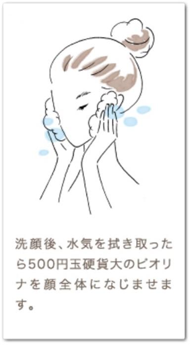 ピオリナ 化粧水 口コミ 赤ら顔 消す 効果 顔が赤い 酒さ 化粧品 ぴおりな 通販 最安値 使い方2