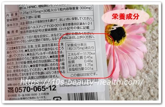 ビセラ サプリ 口コミ 40代 効果なし 痩せない 短鎖脂肪酸配合 腸内フローラ活性 乳酸菌ダイエット BISERA びせら ブログ パッケージ 栄養成分