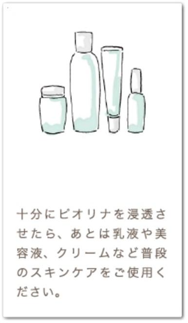 ピオリナ 化粧水 口コミ 赤ら顔 消す 効果 顔が赤い 酒さ 化粧品 ぴおりな 通販 最安値 使い方4