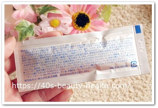 個包装 持ち運べる炭酸パック ビハクシア 炭酸パック 口コミ 40代 毛穴 パッケージ裏