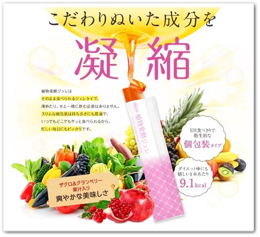 KOWA コーワ 植物発酵ジュレ 口コミ 40代 効果 個包装