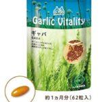 ガーリックバイタリティ GABA ギャバ 口コミ 効果 健康家族 あまに油 サプリメント パッケージ2