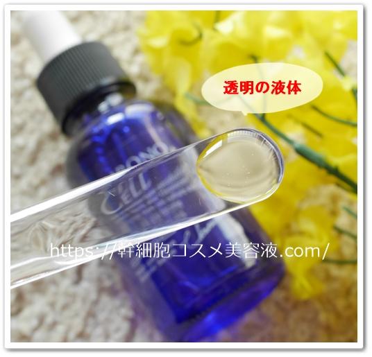 クロノセル 口コミ ファビウス ヒト幹細胞美容液 効果 通販 最安値 ブログ 液体