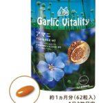 ガーリックバイタリティ アマニ 口コミ 効果 健康家族 あまに油 サプリメント パッケージ3