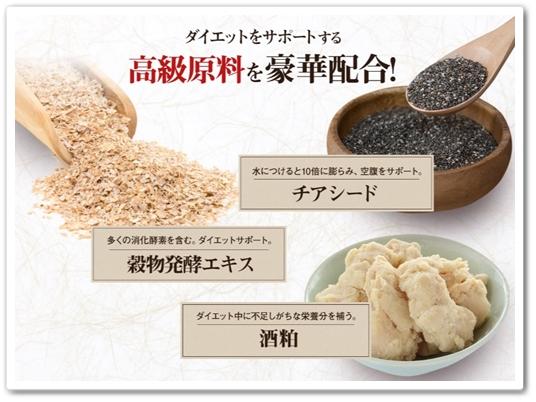 和麹づくしの雑穀生酵素 口コミ 痩せない 効果なし 通販 最安値 ブログ 原料