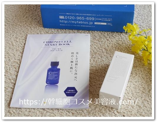 クロノセル 口コミ ファビウス ヒト幹細胞美容液 効果 通販 最安値 ブログ 入っていたもの