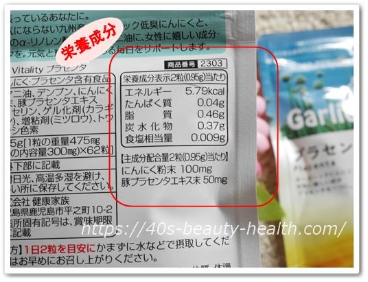 ガーリックバイタリティ プラセンタ 口コミ 効果 健康家族 あまに油 にんにくサプリメント パッケージ 栄養成分
