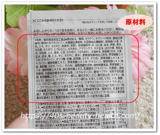 和麹づくしの雑穀生酵素 口コミ 40代 痩せる 効果 痩せない ブログ 最安値 自然派研究所 シゼンラボ パッケージ裏面 原材料 わこうじづくしのざっこくなまこうそ