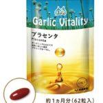 ガーリックバイタリティ プラセンタ 口コミ 効果 健康家族 あまに油 サプリメント パッケージ2