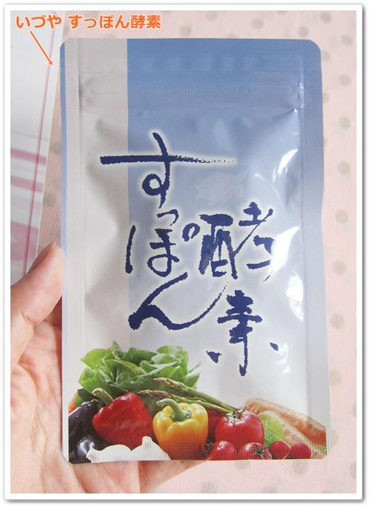 いづや すっぽん酵素 口コミ 効果 杉田かおる スッポン サプリ パッケージ2