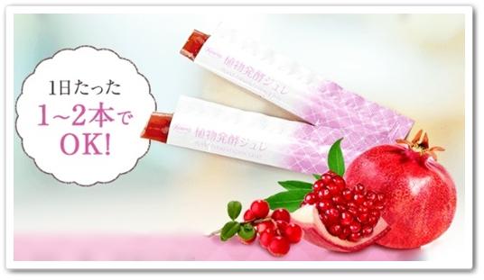 KOWA コーワ 植物発酵ジュレ 口コミ 40代 効果 個包装3