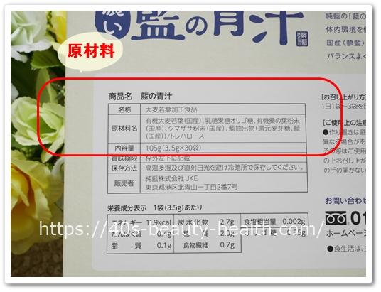 濃い藍の青汁 こいあいのあおじる 口コミ 40代 効果 純藍 じゅんあい 健康青汁 ブログ パッケージ 原材料一覧