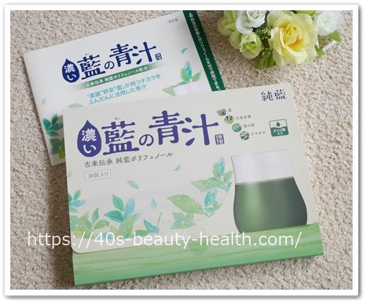 濃い藍の青汁 こいあいのあおじる 口コミ 40代 効果 純藍 じゅんあい 健康青汁 ブログ パッケージ