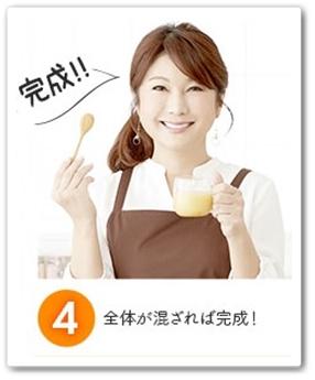 酵水素328選やさいとろける温スムージー 口コミ はるな愛愛用 ホットスムージー ダイエット 効果 ブログ 作り方4