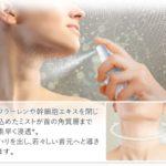 ネックエステミスト 口コミ 40代 首のしわ 消す 効果 北の快適工房 化粧品 neck esthe mist ねっくえすてみすと ブログ 効能
