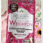 ウエイトン 葛の花 口コミ ジェイフロンティア ウェイトン 葛の花サプリメント おなかの脂肪を減らす 40代 効果 パッケージ2
