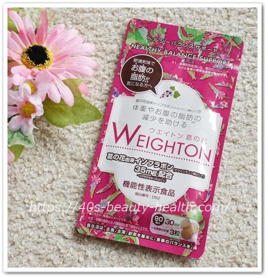 ウエイトン 葛の花 口コミ ジェイフロンティア ウェイトン 葛の花サプリメント おなかの脂肪を減らす 40代 効果 パッケージ