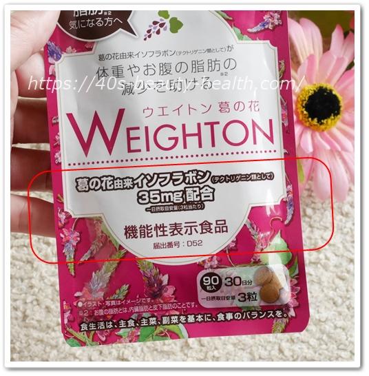 ウエイトン 葛の花 口コミ ジェイフロンティア ウェイトン 葛の花サプリメント おなかの脂肪を減らす 40代 効果 パッケージ 機能性表示食品