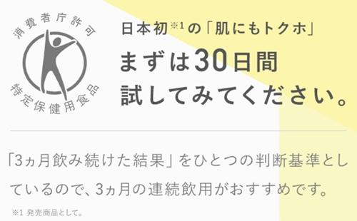 飲むスキンケア cm オルビス ディフェンセラ 口コミ 三浦春馬 黒田エイミ 40代 効果 ブログ 30日目安