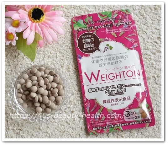 ウエイトン 葛の花 口コミ ジェイフロンティア ウェイトン 葛の花サプリメント おなかの脂肪を減らす 40代 効果 パッケージ 30粒