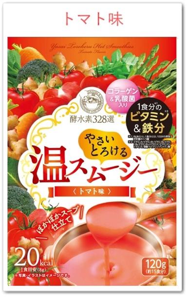 酵水素328選やさいとろける温スムージー 口コミ はるな愛愛用 ホットスムージー ダイエット 効果 ブログ トマト味 パッケージ