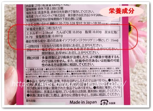 ウエイトン 葛の花 口コミ ジェイフロンティア ウェイトン 葛の花サプリメント おなかの脂肪を減らす 40代 効果 パッケージ 栄養成分