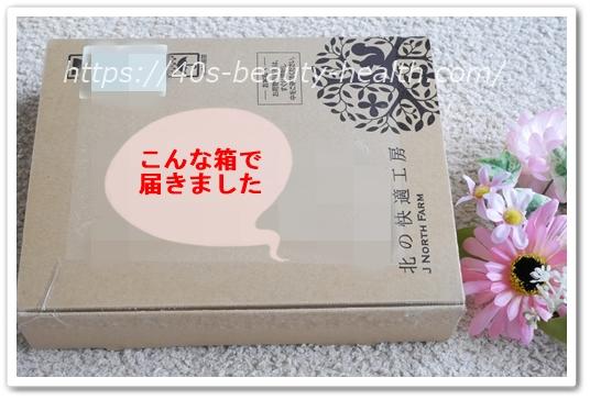 ネックエステミスト 口コミ 40代 首のしわ 消す 効果 北の快適工房 北の達人 化粧品 ブログ 届いた箱