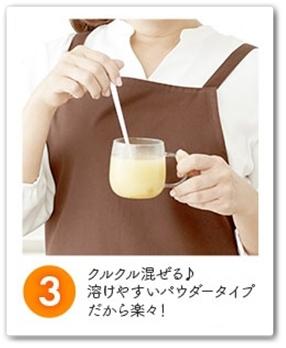酵水素328選やさいとろける温スムージー 口コミ はるな愛愛用 ホットスムージー ダイエット 効果 ブログ 作り方3