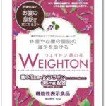 ウエイトン 葛の花 口コミ ジェイフロンティア お腹の脂肪 葛の花イソフラボン サプリメント 効果 パッケージ