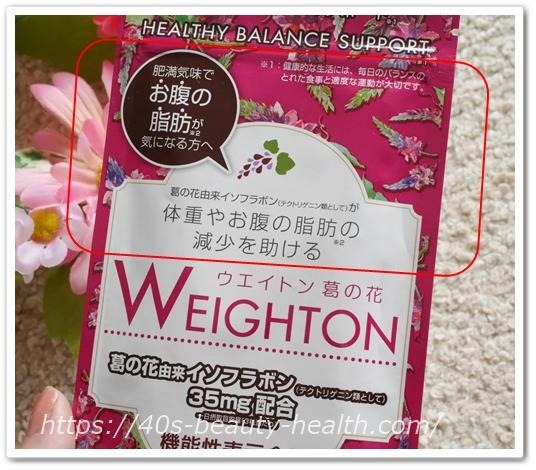 ウエイトン 葛の花 口コミ ジェイフロンティア ウェイトン 葛の花サプリメント おなかの脂肪を減らす 40代 効果 パッケージ 効能