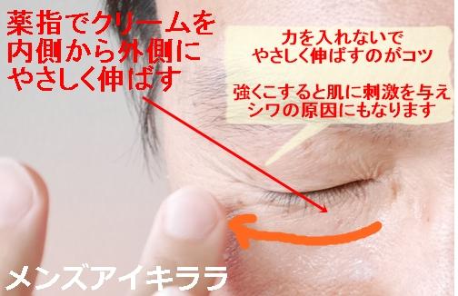 メンズアイキララ 口コミ 効果 男性用目元美容液 アイクリーム クマ めんずあいきらら 北の達人 ガイドブック 使い方 クリームのばす1