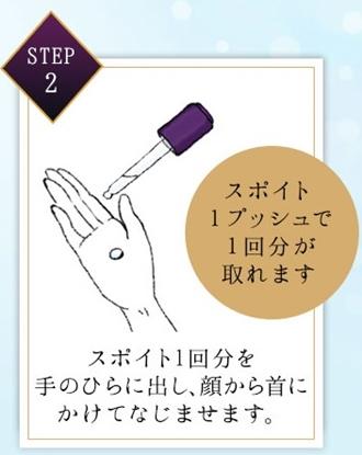 シマボシ レストレーションセラム 口コミ shimaboshi 幹細胞美容液 使い方その2