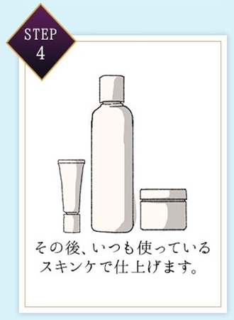 シマボシ レストレーションセラム 口コミ shimaboshi 幹細胞美容液 使い方その4