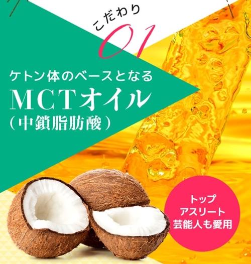 ケトジェンヌ 口コミ ケトン体 ダイエットサプリメント けとじぇんぬ 効果 成分 MCT