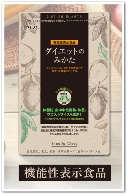 リフレ ダイエットのみかた 口コミ 効果 アフリカンマンゴノキ由来エラグ酸 パッケージ
