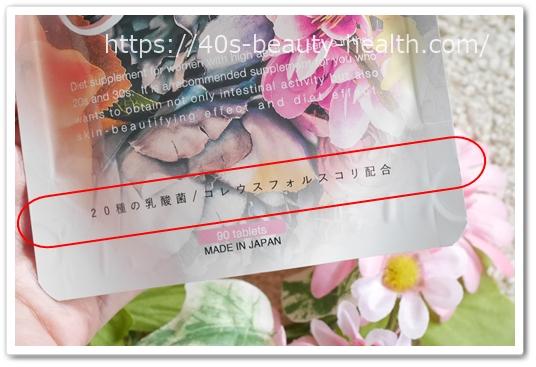 chiara キアラ 口コミ 効果 痩せない 乳酸菌ダイエットサプリ 40代 ブログ パッケージ 痩せる成分