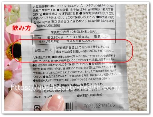 ケトジェンヌ 口コミ ケトン体ダイエットサプリ けとじぇんぬ 40代 効果 ブログ パッケージ 飲み方