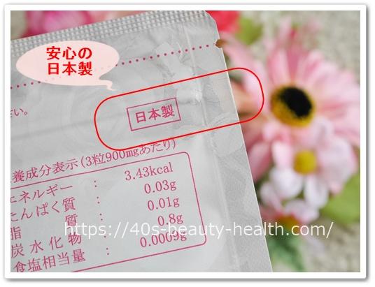 chiara キアラ 口コミ 効果 痩せない 乳酸菌ダイエットサプリ 40代 ブログ パッケージ 日本製