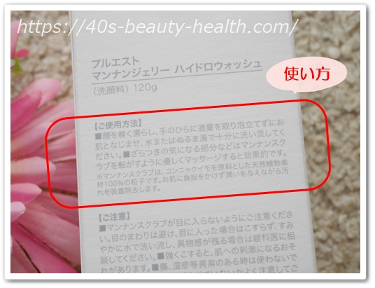 プルエスト 口コミ 保湿剤で洗う PLUEST ぷるえすと 洗顔料 40代 効果 ブログ 使い方