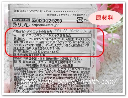 リフレ ダイエットのみかた 口コミ 効果 アフリカンマンゴノキ由来エラグ酸 ダイエットの味方 パッケージ 原材料