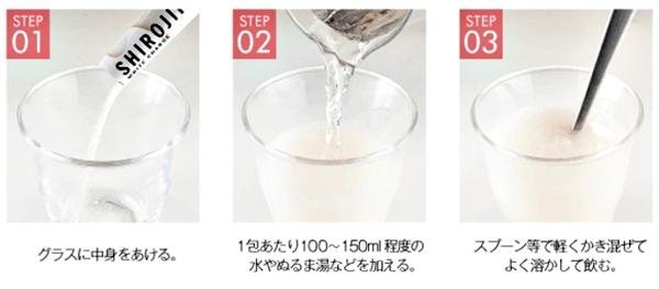 白汁 SHIROJIRU 口コミ ファビウス 甘酒 しろじる 白い汁 ブログ 飲み方