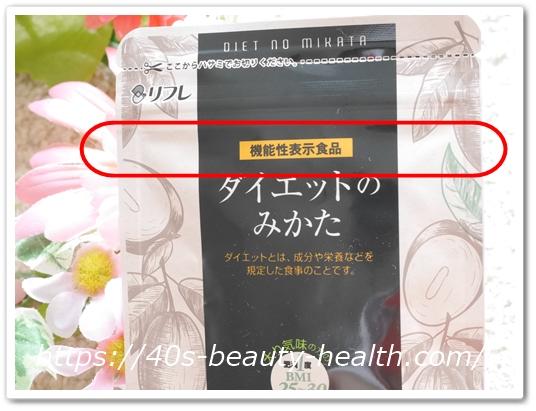 リフレ ダイエットのみかた 口コミ 効果 アフリカンマンゴノキ由来エラグ酸 ダイエットの味方 パッケージ 機能性表示食品