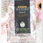 リフレ ダイエットのみかた 口コミ 効果 アフリカンマンゴノキ由来エラグ酸 ダイエットの味方 パッケージ
