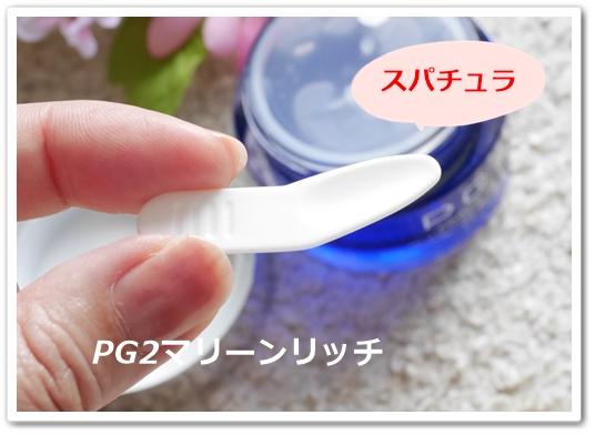 PG2マリーンリッチ 口コミ 効果 ピージーツー プロテオグリカン オールインワンゲル 容器 スパチュラ