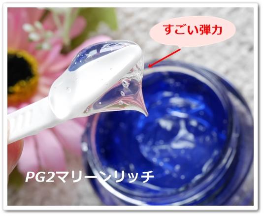 PG2マリーンリッチ 口コミ 効果 ピージーツー プロテオグリカン オールインワンゲル 容器 ゲル 弾力