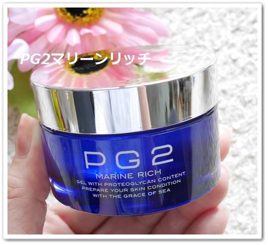 PG2マリーンリッチ 口コミ 効果 ピージーツー プロテオグリカン オールインワンゲル 容器2