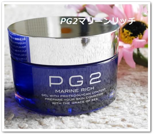 PG2マリーンリッチ 口コミ 効果 ピージーツー プロテオグリカン オールインワンゲル 容器