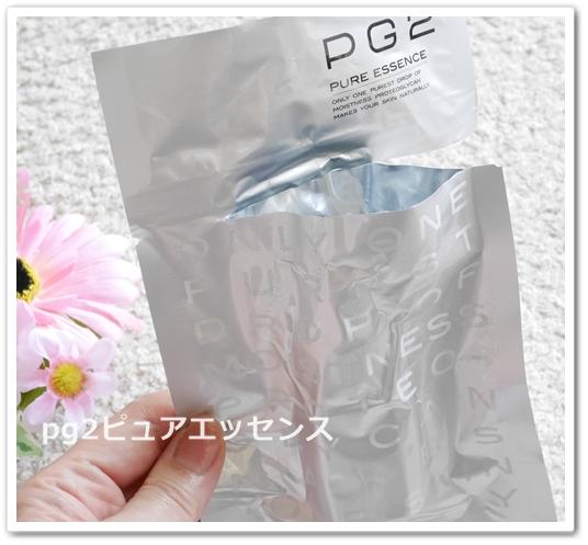 pg2ピュアエッセンス 口コミ 効果 ピージーツー 美容液 ぴゅあえっせんす ジョイフルライフ プロテオグリカン パッケージ 開ける