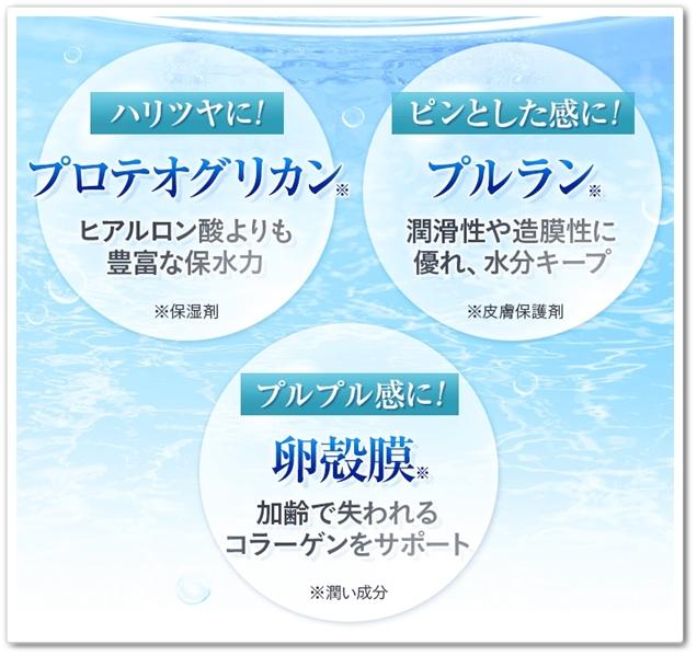 PG2 マリーンリッチ 口コミ 効果 プロテオグリカン プルラン 卵殻膜 オールインワンジェル 通販 最安値 成分