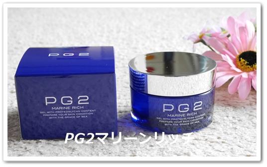 PG2マリーンリッチ 口コミ 効果 ピージーツー プロテオグリカン オールインワンゲル 箱 容器